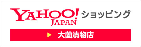 ヤフーショッピング大薗漬物店